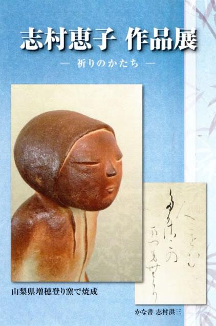 shimurasan1